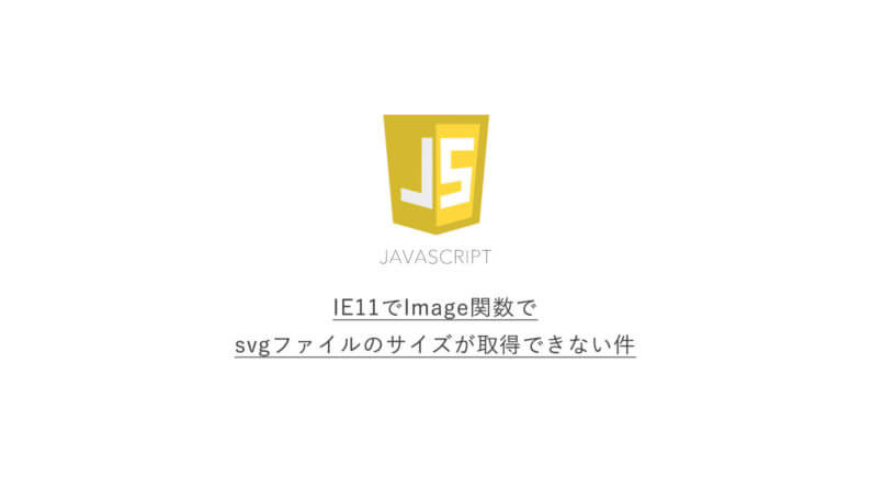 解決方法】IE11でjavascriptのImage関数でsvgファイルのサイズが